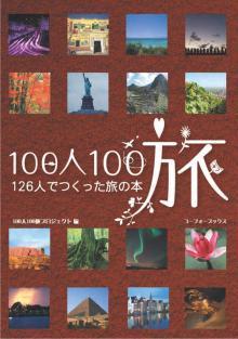 100人100旅をAMAZONで購入する!