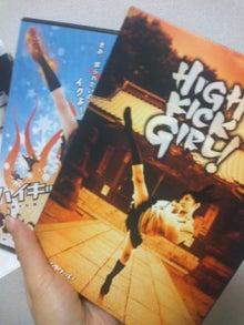 $水野由美子のシネアナはじめました-highkickgirl1