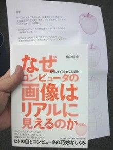 遠藤雅伸公式blog「ゲームの神様」-なぜコンピュータ画像はリアルに見えるのか