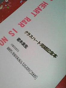 MEGALO  VISION  若木未生公式blog-20091224160425.jpg