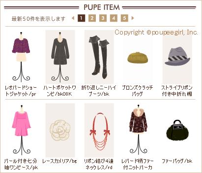 もんじゅのプペブログ-20091225_1