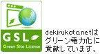 dekirukoto.net