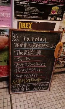 ●雨奇風好●rainman_daisuke-091225_1844~01.jpg