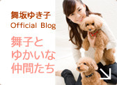 舞坂ゆき子 produce ドッグウェアブランド chu-che(クーチェ)blog