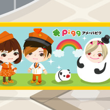☆3人でピグ☆