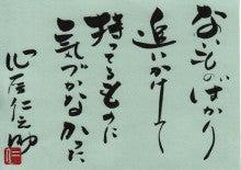心屋仁之助オフィシャルブログ「心が風に、なる」Powered by Ameba