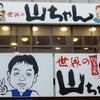 タヒチアンダンスショーTE MARAMA 世界の山ちゃん忘年会へ出演の画像