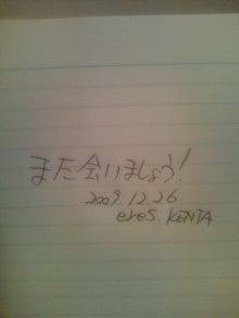 eyesオフィシャルブログ「飾らず身近で素直なメンバー日記」powered by Ameba-20091226205929.jpg