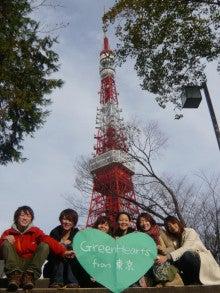 $Green Hearts Blog