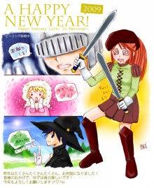 ゆずのほわんほわんぼえ~-2009年賀状