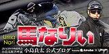 小島太一オフィシャルブログ「小島太一のV作戦」Powered by Ameba-小島良太
