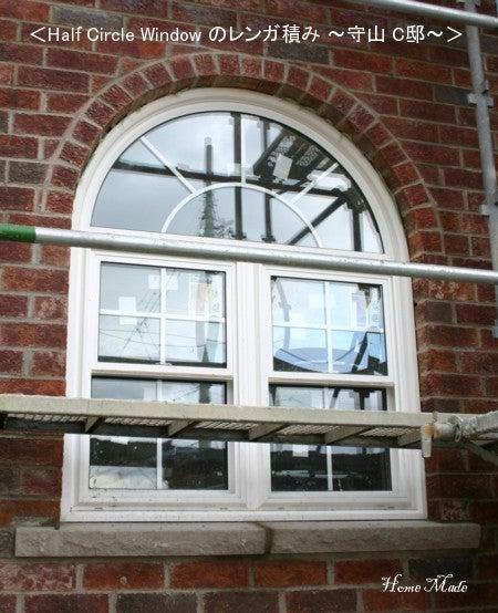 住まいと環境~手づくり輸入住宅のホームメイド-Half Circle Window
