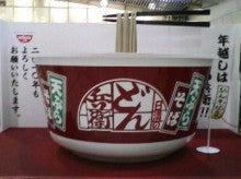 遥香の近況日記-品川駅のどん兵衛
