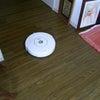 お掃除ロボット「ルンバ!」の画像