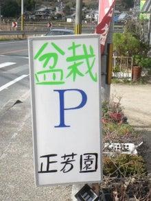 正芳園の独り言日記 border=