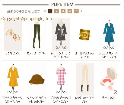 もんじゅのプペブログ-20091229