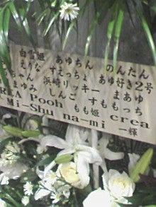 あゆ好き2号のあゆバカ日記-1 LOVEメンバー.jpg