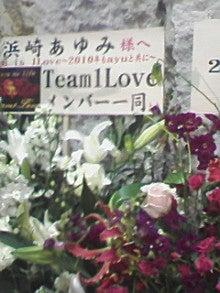あゆ好き2号のあゆバカ日記-花.jpg
