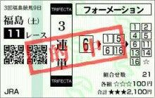 海外から日本競馬制圧を目論むBERA-anという男のBlog-2009年最高配当①