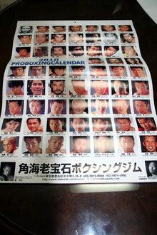 エビ☆ログ-ボクシングカレンダー
