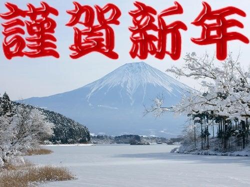 もんじゅのプペブログ-20100101_富士山