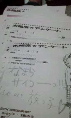 太陽族花男のオフィシャルブログ「太陽族★花男のはなたれ日記」powered byアメブロ-ラブレターだよ