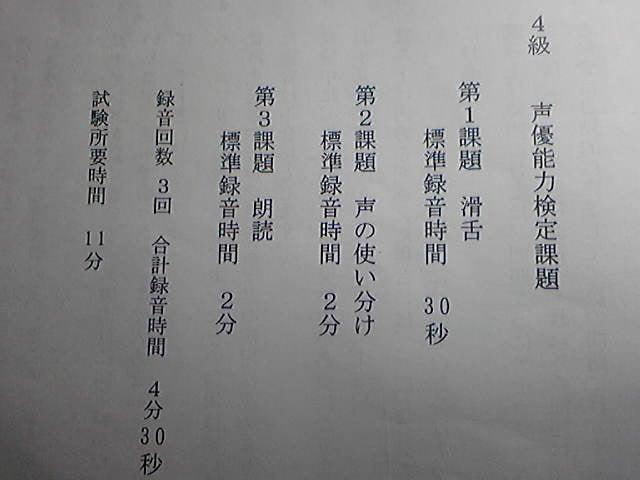 声優能力検定試験 受験体験 【在...