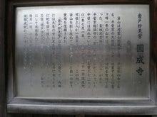 夫婦世界旅行-妻編-圓成寺?