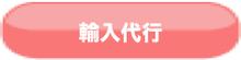 北京ではたらく社長のblog-輸入代行