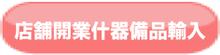 北京ではたらく社長のblog-店舗開業什器備品輸入
