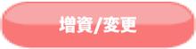 北京ではたらく社長のblog-増資/変更