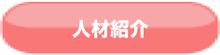 北京ではたらく社長のblog-人材紹介