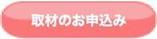 北京ではたらく社長のblog-取材のお申込み