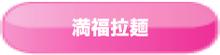北京ではたらく社長のblog-満福拉麺
