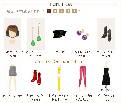 もんじゅのプペブログ-20100104