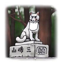 川崎悟司 オフィシャルブログ 古世界の住人 Powered by Ameba-大口の真神