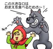 川崎悟司 オフィシャルブログ 古世界の住人 Powered by Ameba-赤ずきんとオオカミ