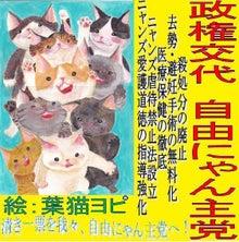 猫画家・葉猫ヨピの、猫が一番!No cats No life!!!~猫の絵、随時アップ中~猫救済への道