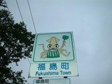 「試される大地北海道」を応援するBlog-福島町