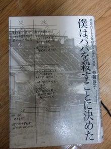 $へなちょこ日記-本