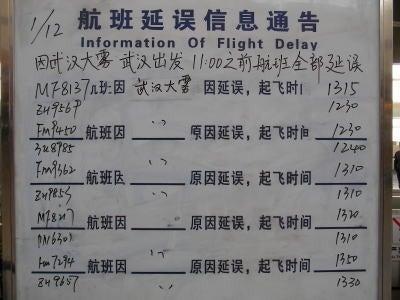中国留学して起業しちゃったオヤジのブログ-「中国留学情報」 飛行機遅れ03