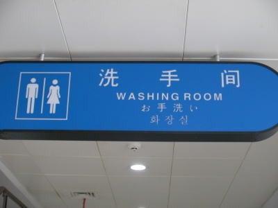 中国留学して起業しちゃったオヤジのブログ-「中国留学情報」 日本語表記01