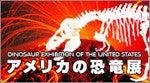 アメリカの恐竜展