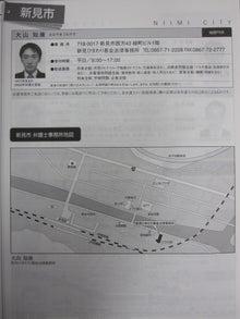 新見の弁護士☆ブログ