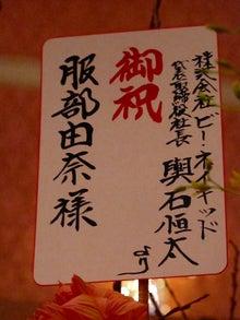 服部由奈ちゃんのNew Year Partyでの美しい方々 | HENGMINしてる?
