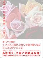 島田律子オフィシャルブログ「Ritsuko Shimada Official Blog」Powered by Ameba
