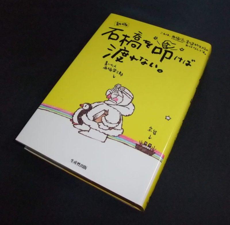 西堀栄三郎