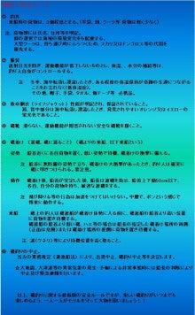 日昇丸のブログ