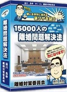 離婚スペシャリスト・渋川良幸の離婚