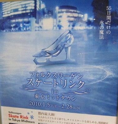 ∞最前線 通信-ミッドタウンのスケートリンク☆
